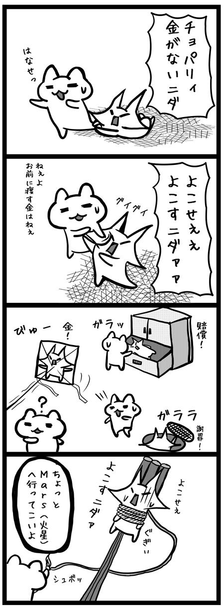 韓国_四コマ漫画20150622_MARS