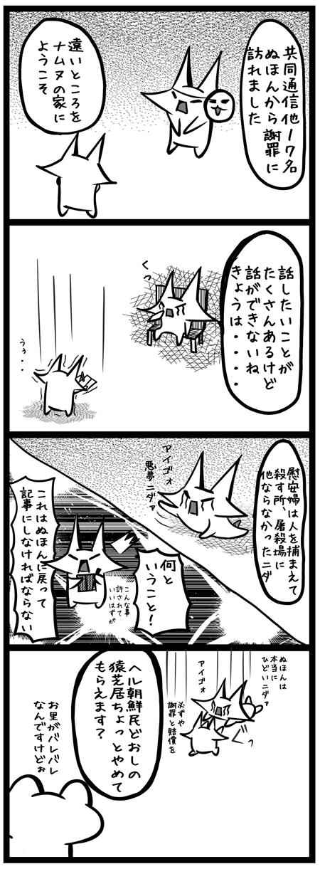 韓国_四コマ漫画20150719_ナムヌの言え