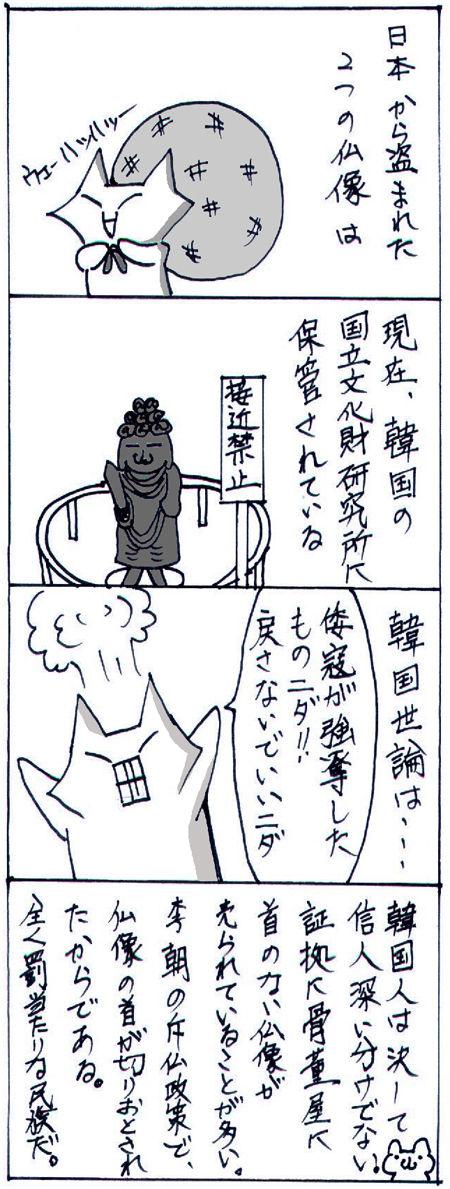 2014年11月19日日本仏像