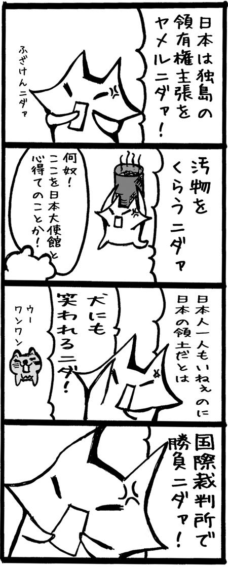 4koma082竹島の日
