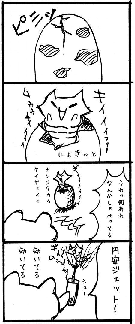 20141128-222046蛾