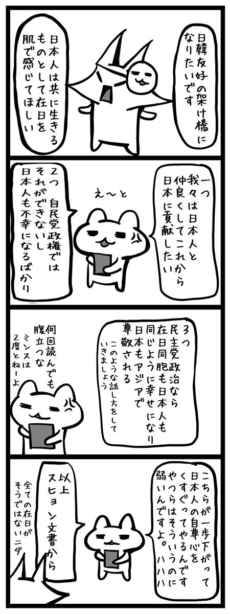 韓国_四コマ漫画20150622_在日
