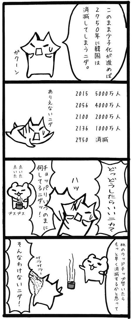4koma041韓国消滅