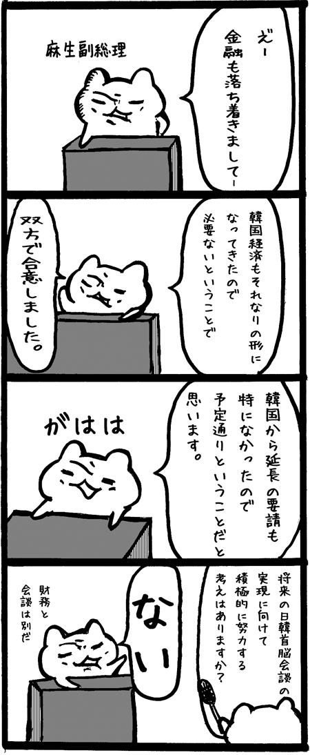 4koma071麻生さん