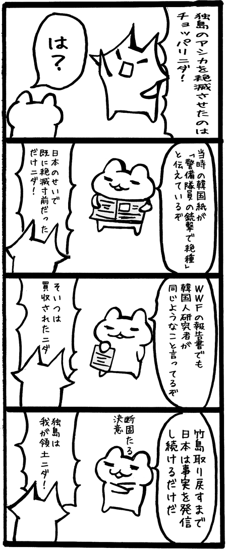 4koma078竹島
