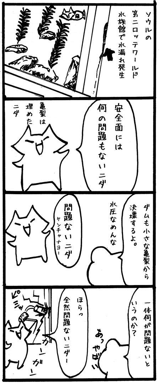 20141211-115603ダム