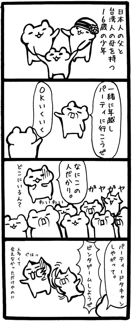 20150106-131025いじめ
