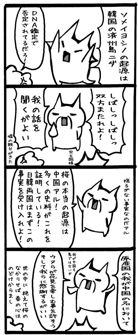 4koma164桜の起源