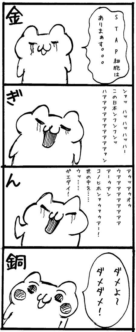 【四コマ漫画】ネット流行語大賞2014 結果発表! : キムチ ...