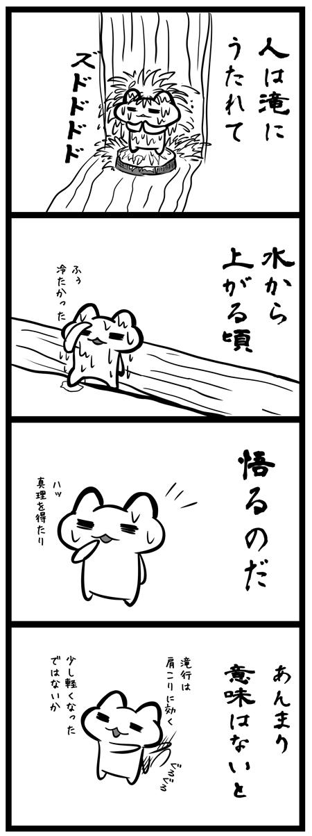 韓国_四コマ漫画20150723_滝行