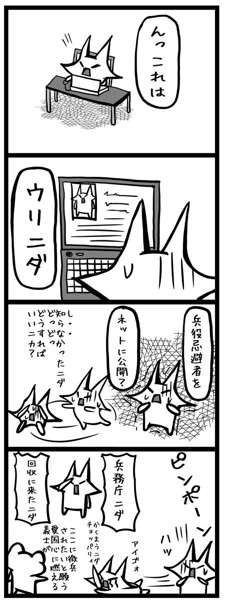 韓国_四コマ漫画20150623_兵役在日