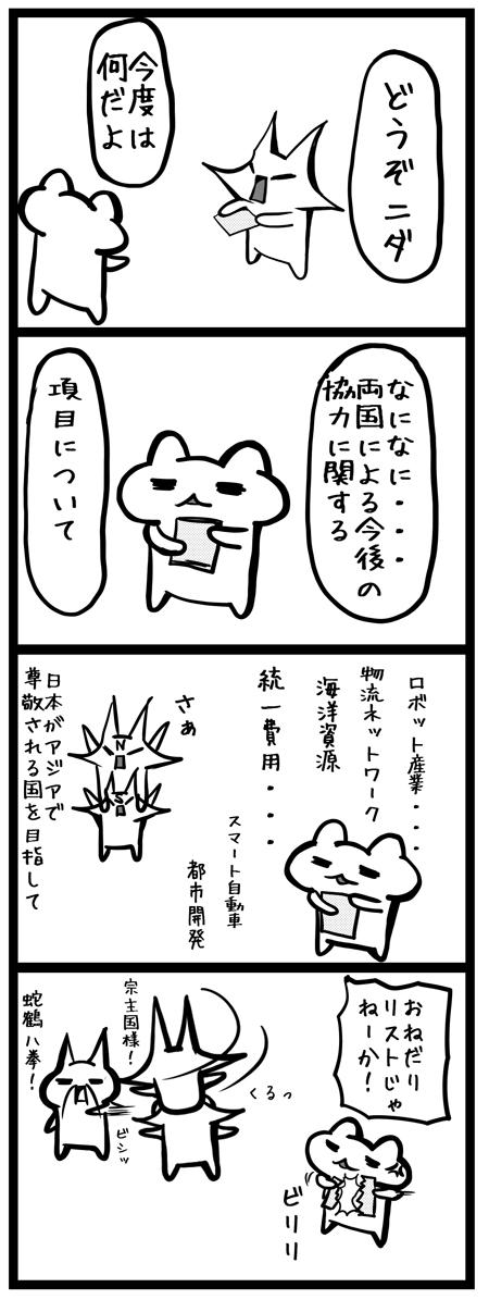 韓国_四コマ漫画20150623_日韓協力
