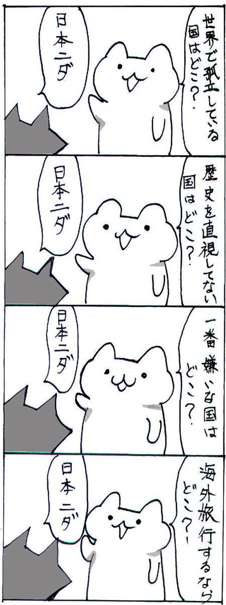 2014年11月19日日本ニダ