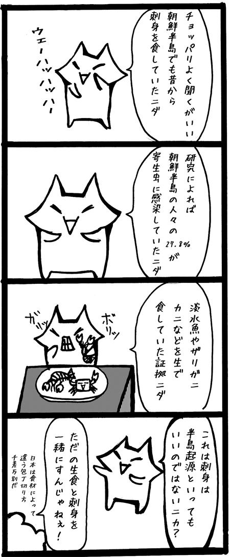 20150118-181954生食