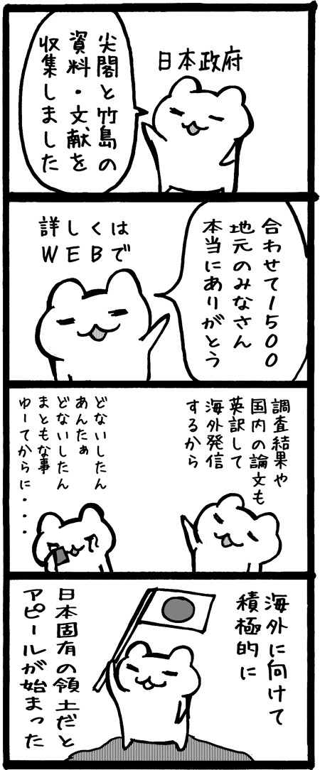 4koma181竹島尖閣