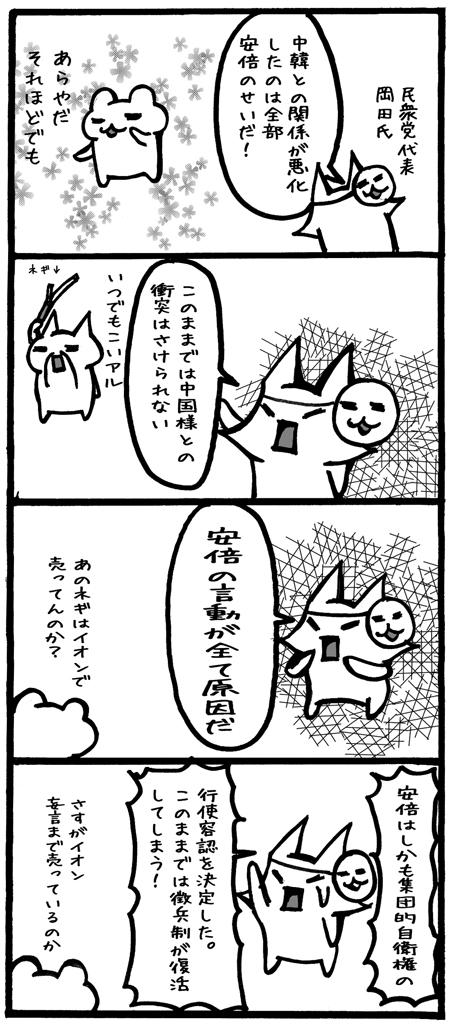 4koma212徴兵制