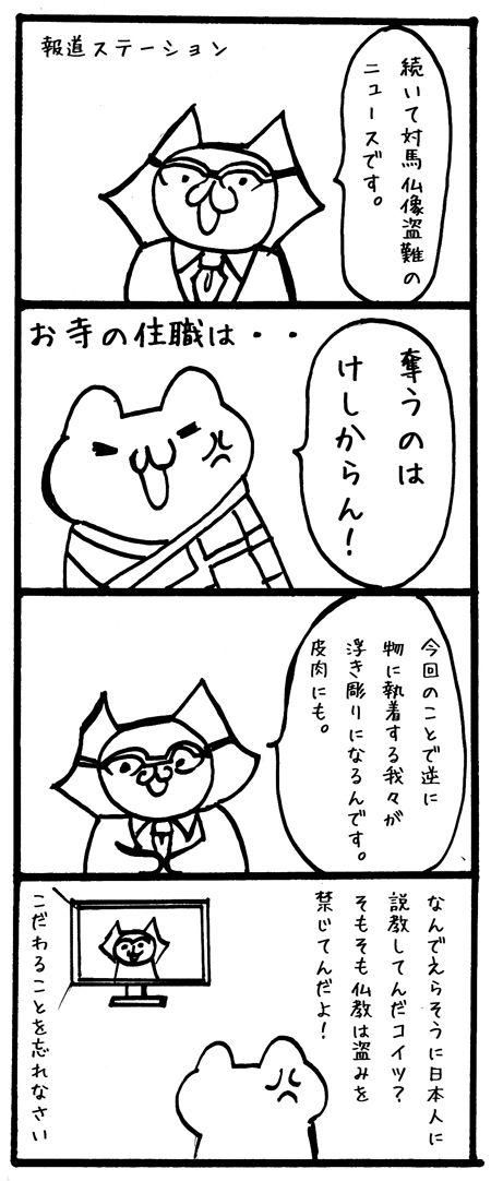 20141126-180319報道ステーション