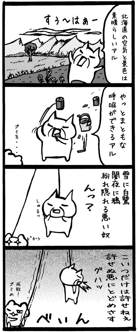 4koma087北海道