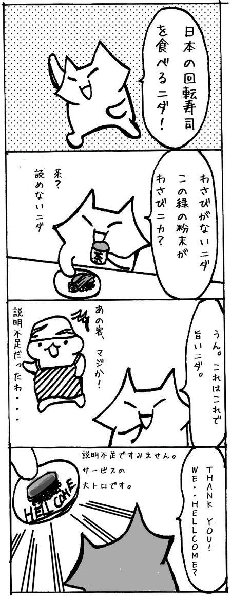 2014年11月23日回転寿司