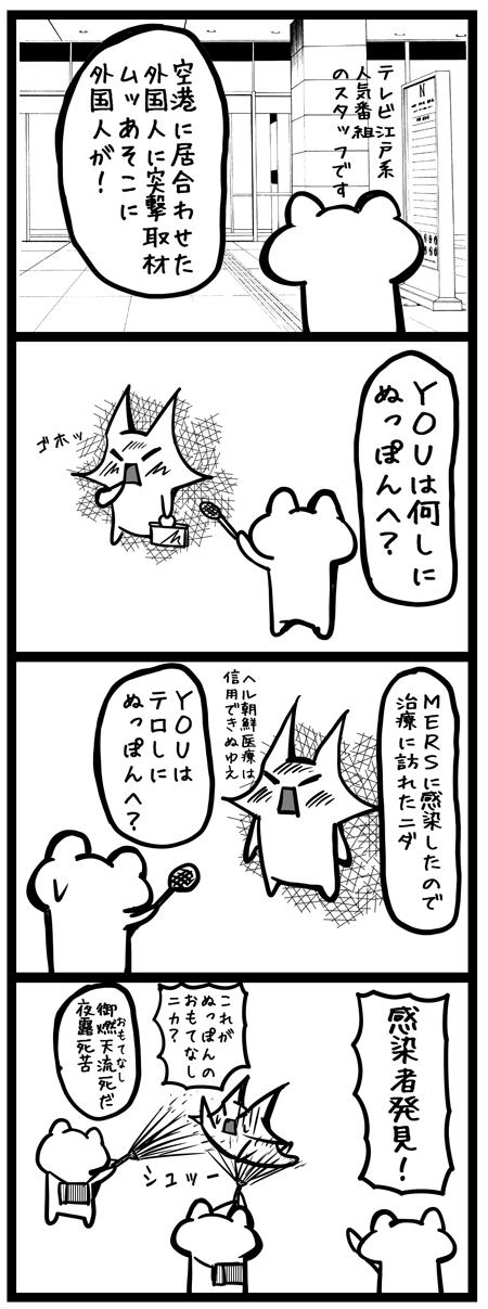 韓国_四コマ漫画20150626_YOUは何しに日本へ