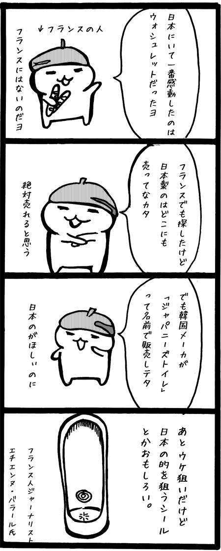 20150122-104430ジャパニーズトイレ