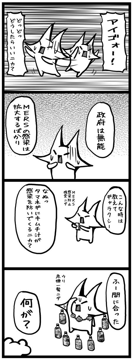 韓国_四コマ漫画20150605_MERS感染対策
