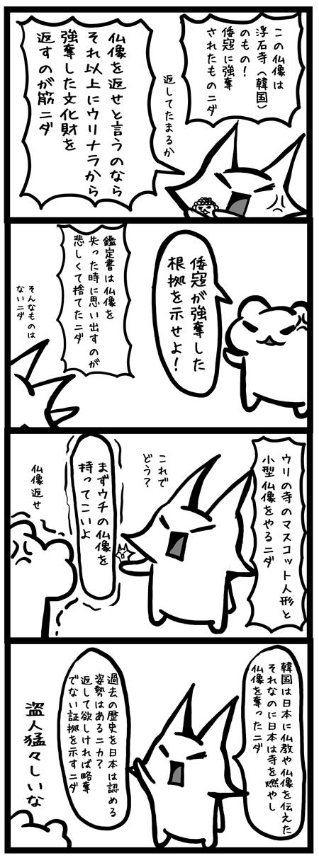 韓国_四コマ漫画20150525_仏像返せ