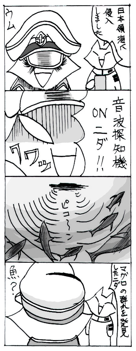 2014年11月19日魚群探知機