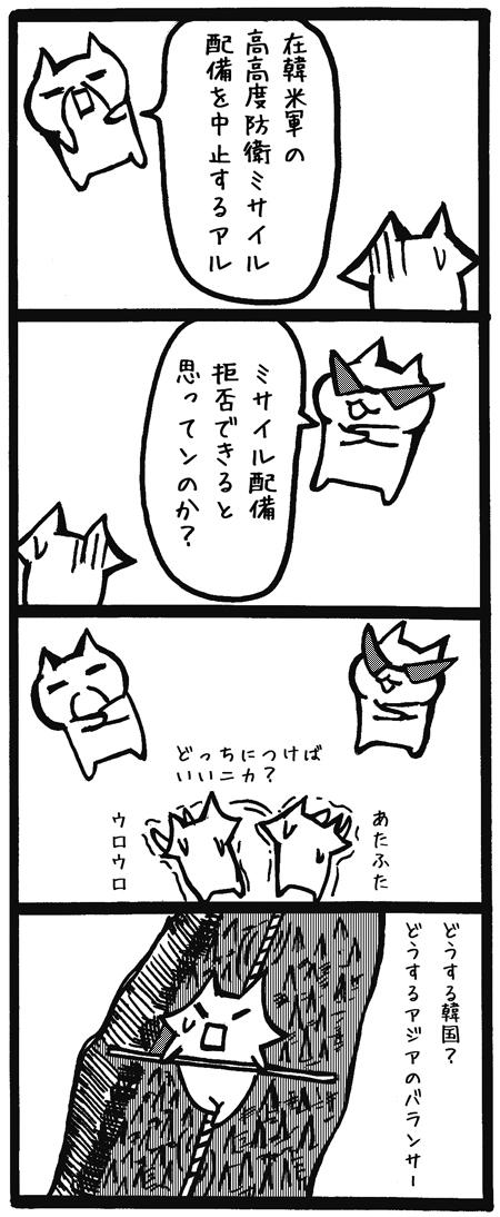 4koma049バランサー