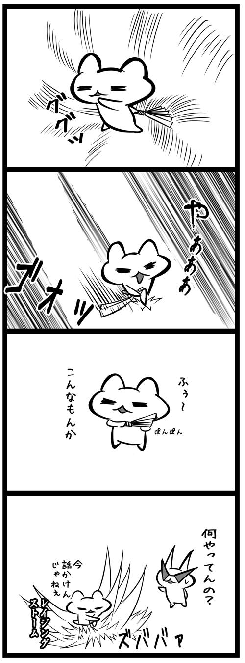 韓国_四コマ漫画_20150731必殺技i