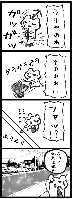 韓国_四コマ漫画20150624_インフラ整備