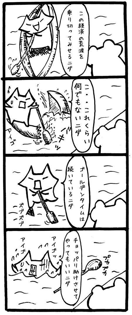 20141217-111121泥舟