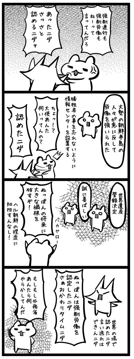 韓国_四コマ漫画20150706_ユネスコ登録