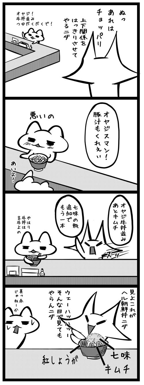 韓国_四コマ漫画_20150801ヘル朝鮮丼i
