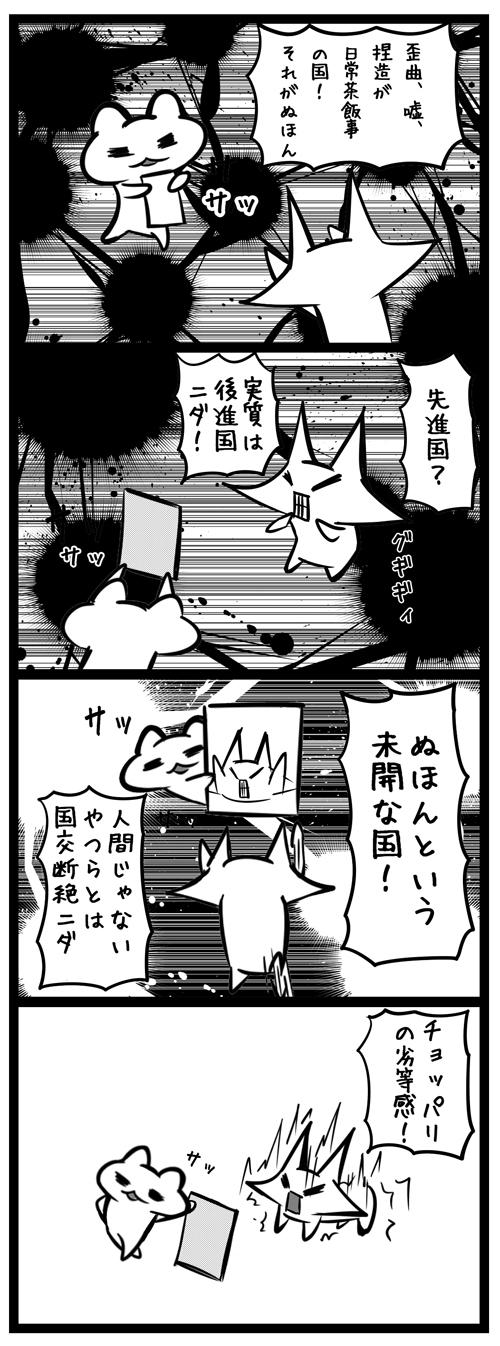 韓国_四コマ漫画_20150730鏡i