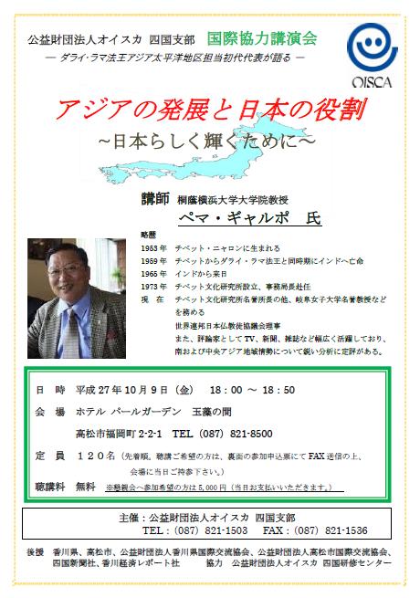 講演会~アジアの発展と日本の役割~
