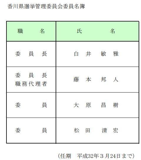 kagawa1