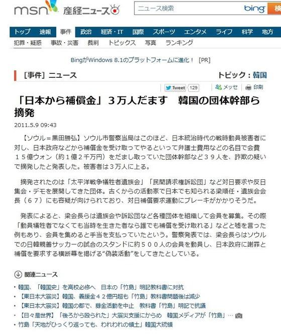 20110509_sankei