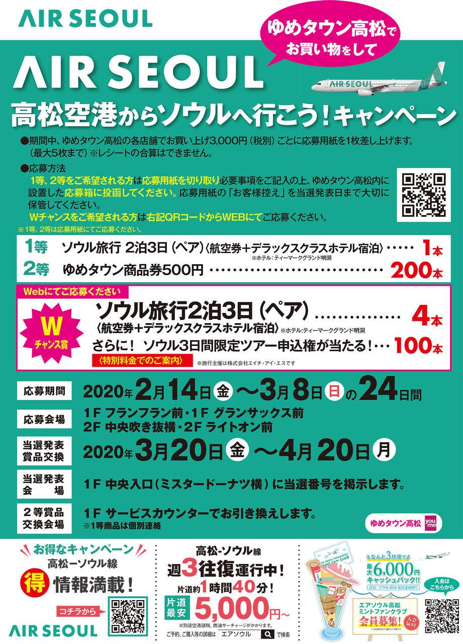 当選 ゆめタウン 発表 高松 地方懸賞・ユメタウン: ◎きままに懸賞◎