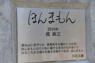 1541227459_honmamon-plate
