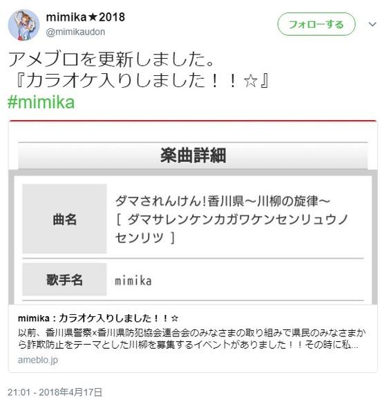 mimika1