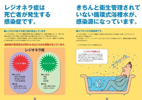 ... ある足湯からレジオネラ菌検出