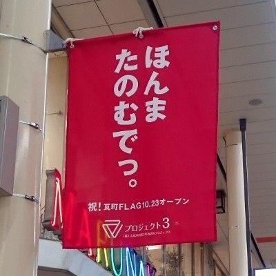 kawaramachi_flag01