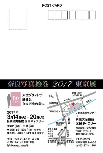 2017_emaki_tokyo02