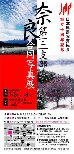 2012_kokuchi
