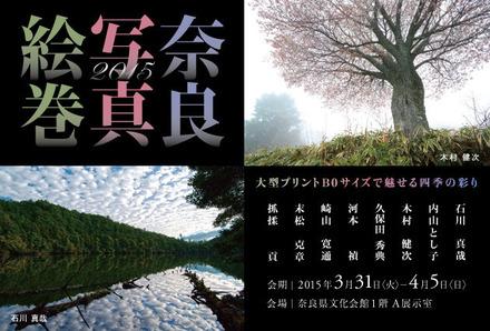 2015_emaki