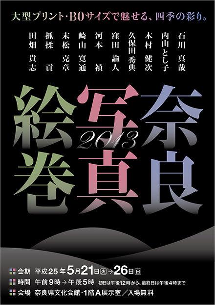 2013_emaki_blog1