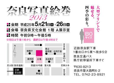 2013_emaki_blog2