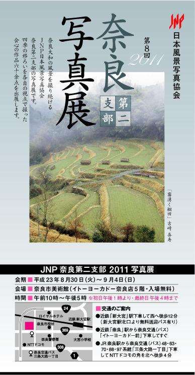 2011_jnp_kokuti