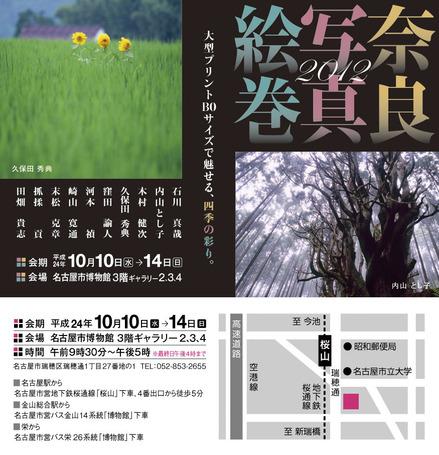 2012_nagoya